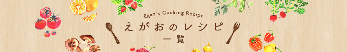 Egao's Cooking Recipe えがおのレシピ一覧