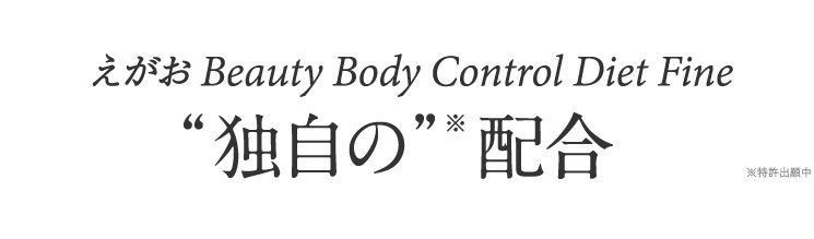 "えがおBeauty Body Control Diet Fine ""独自の""※配合"